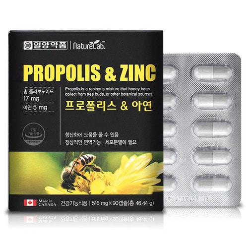 [일양약품]프로폴리스앤아연 90캡슐